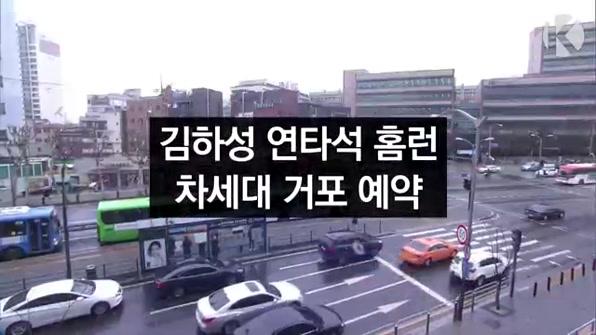 [라인뉴스] 김하성 연타석 홈런, 넥센 돌풍 예고