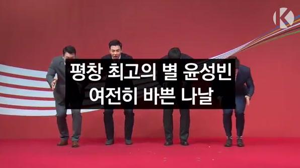 """[라인뉴스] 평창 최고의 별 윤성빈 """"바쁘다 바빠!"""""""