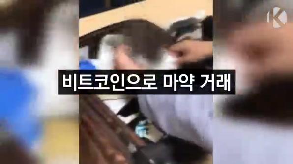 [라인뉴스] 비트코인으로 마약 거래한 유학생 등 일당 검거