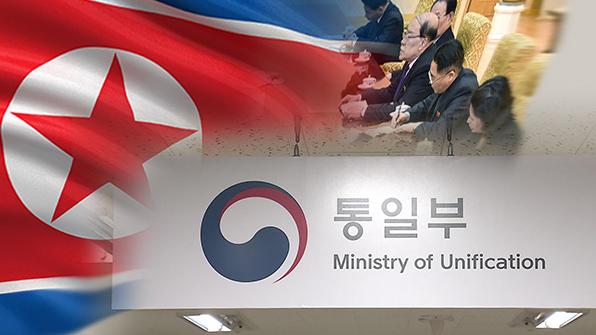 """통일부 """"이번 北 최고인민회의는 연례 행사"""""""