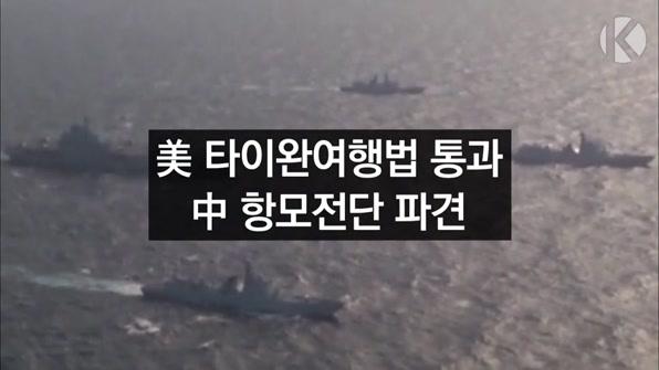 [라인뉴스] 美 타이완여행법 통과에 中 항모전단 파견