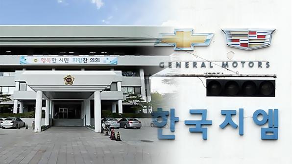 인천시의회, 한국GM 경영정상화 촉구 결의안 발의