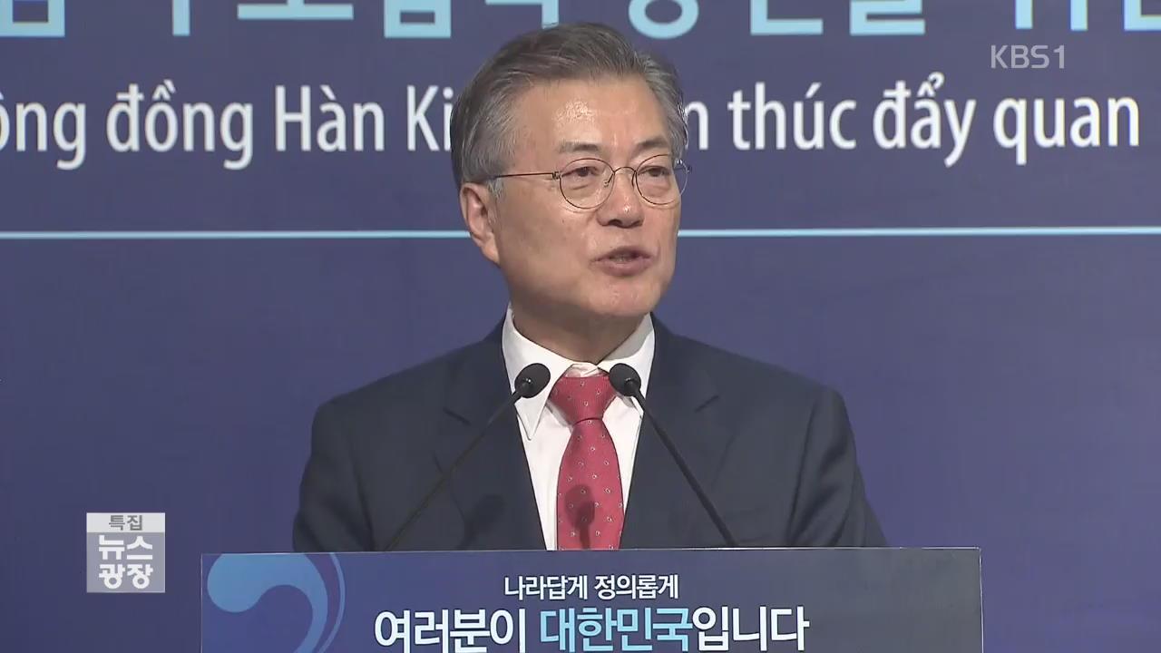 """한·베트남 """"민간 역할 중요""""…오늘 정상회담"""