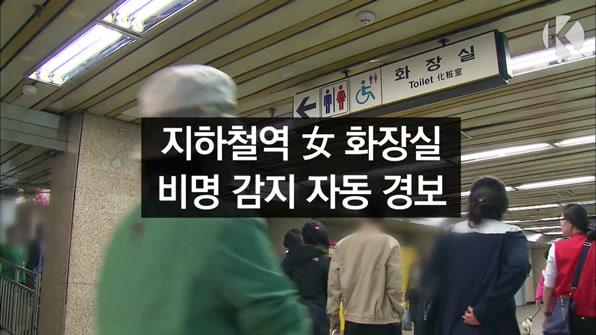 [라인뉴스] 지하철역 女 화장실, 비명 감지 자동 경보