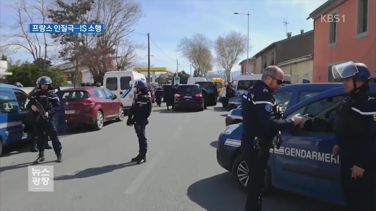 프랑스 남부 지역 테러…슈퍼마켓 인질극 등으로 최소 3명 사망