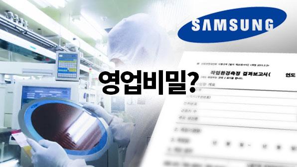 [팩트체크] 삼성 작업환경보고서는 영업비밀일까?