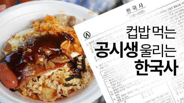 [크랩] 서울시 공시 한국사 출제위원님 답 좀 하세요