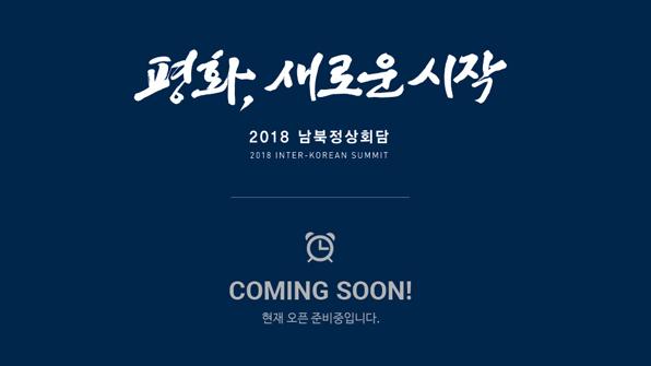 2018 남북정상회담 온라인 플랫폼, 오늘 정오 공개