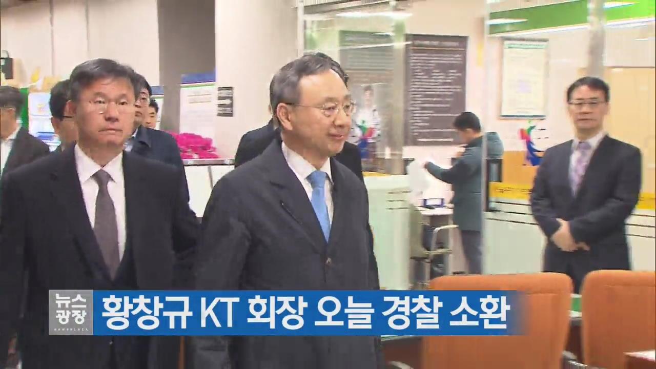 황창규 KT 회장 오늘 경찰 소환