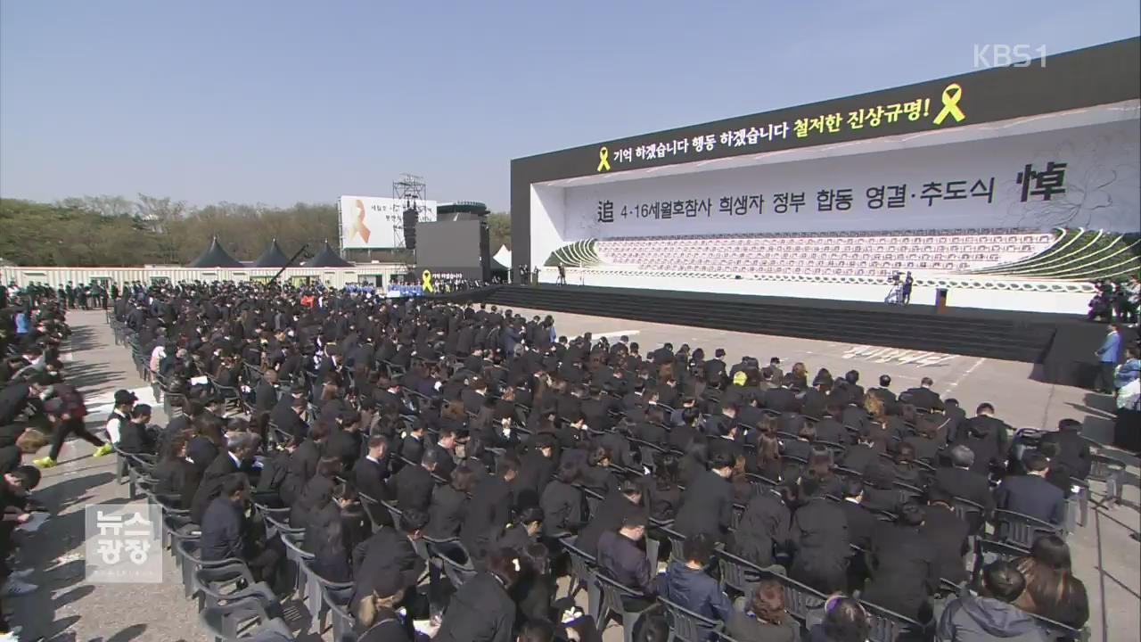 """세월호 4주기 정부 첫 영결·추도식…""""잊지 않겠습니다"""""""