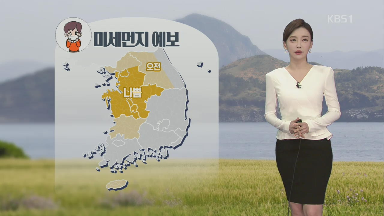 [날씨] 수도권 출근길 미세먼지 '나쁨'…일교차 커요