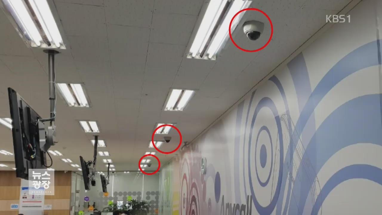 """[단독] """"삼성전자서비스, 협력업체 CCTV로 노조 감시"""""""