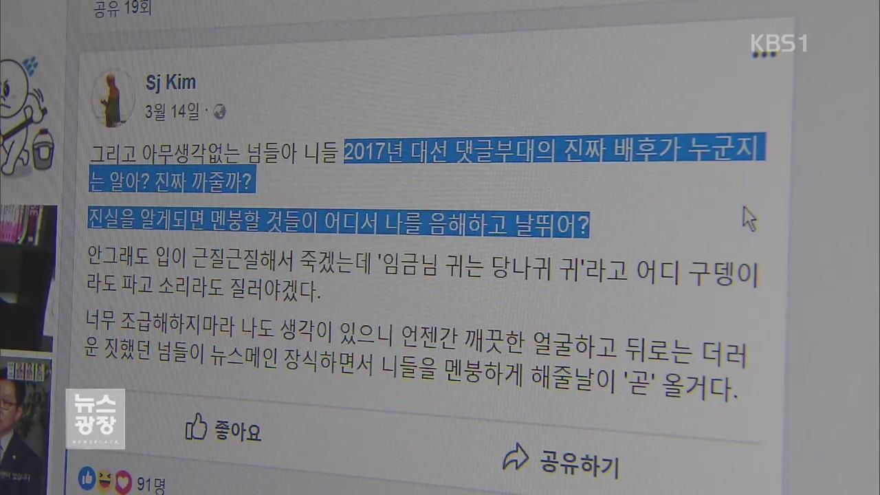 """""""18일동안 기사 3천여 개 전달…김경수 대부분 확인 안해"""""""