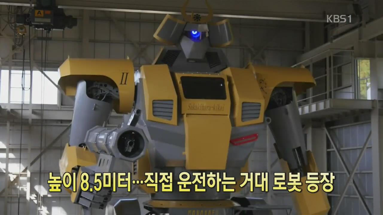 [디지털 광장] 높이 8.5m…직접 운전하는 거대 로봇 등장