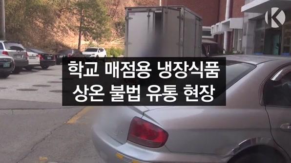 [라인뉴스] 학교 매점용 냉장식품 상온 유통…학생 안전 '빨간불'