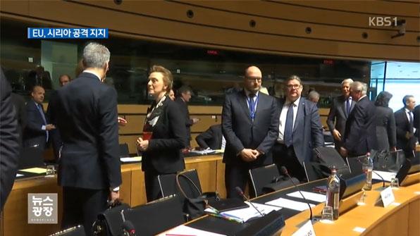 """EU """"시리아에 대한 군사 공격 지지"""""""