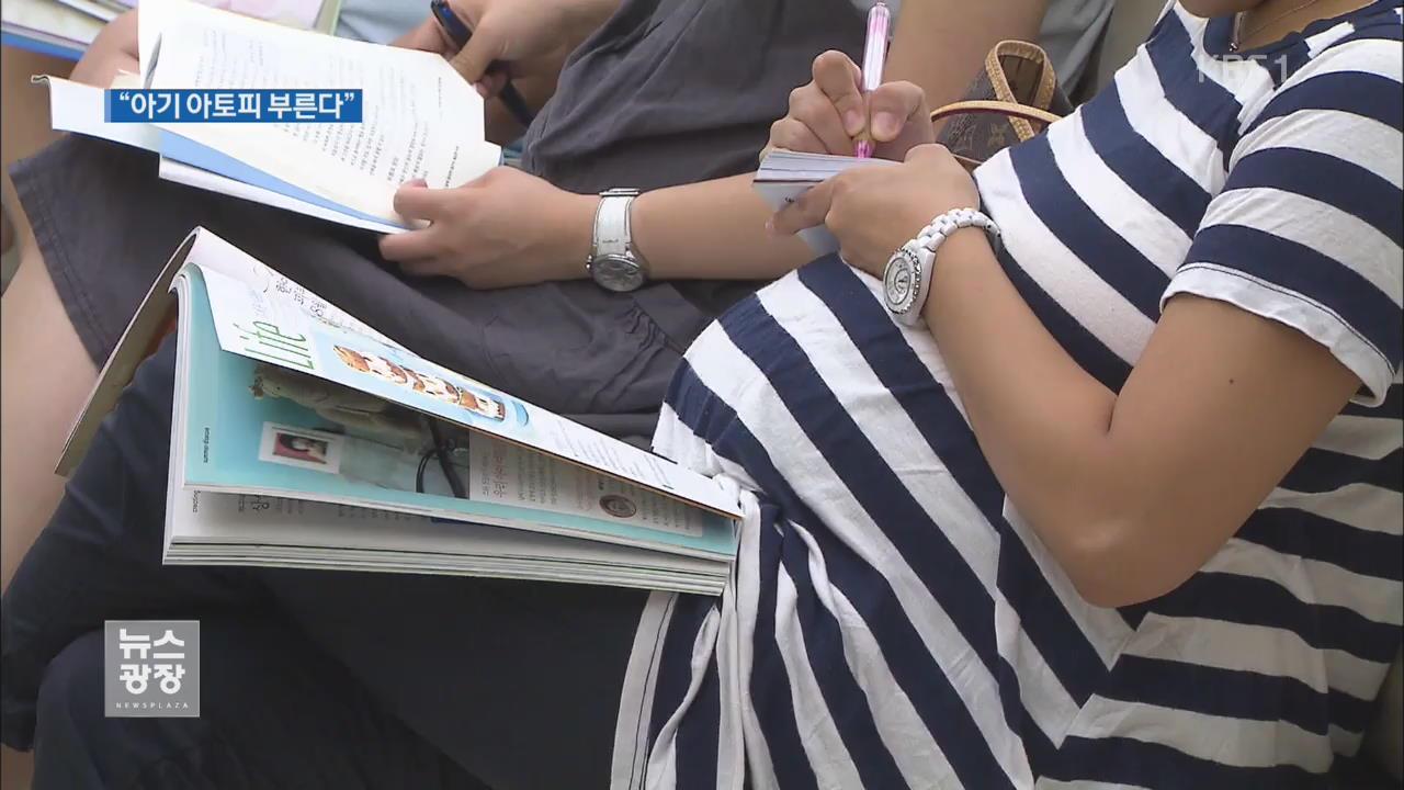 """""""임신 중 미세먼지, 아이 아토피 부른다"""""""