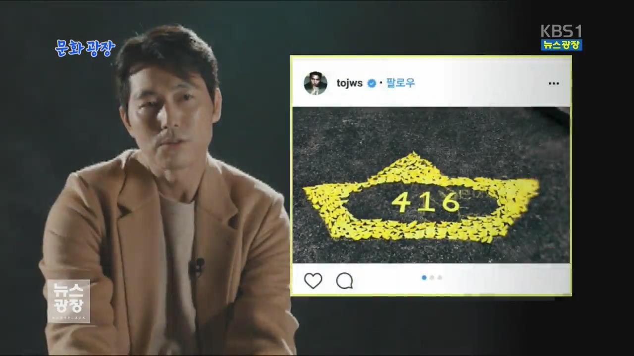 [문화광장] 정우성·수지 SNS 노란 물결…연예계도 세월호 추모