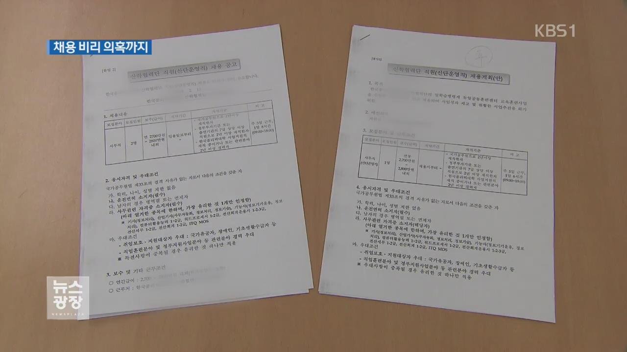 '성추행' 산학협력단, 이번엔 '채용비리' 의혹