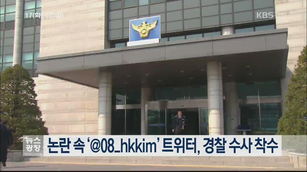 논란 속 '@08_hkkim' 트위터, 경찰 수사 착수