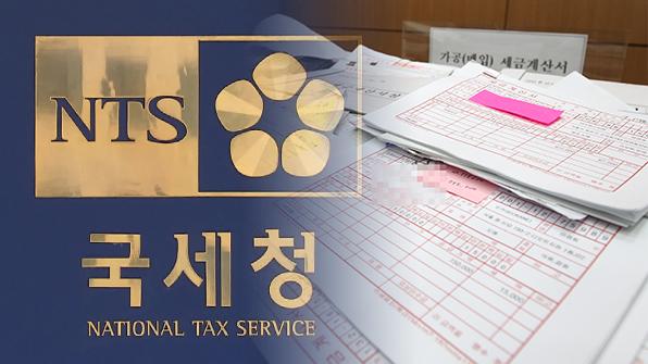 국세청, '남용 논란' 교차 세무조사, 절차·범위 첫 공개 명시