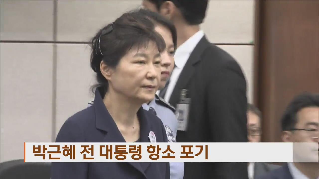 박근혜 전 대통령 항소 포기