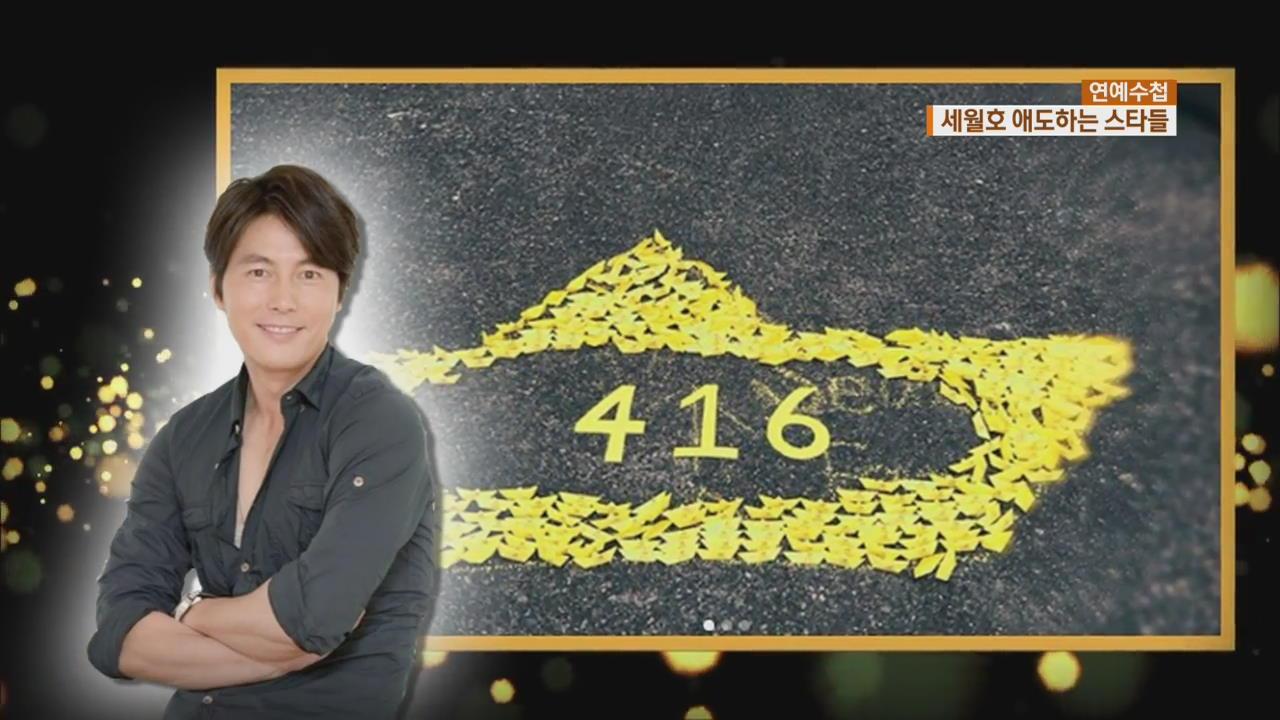 [연예수첩] '세월호 참사 4주기' 연예계 스타들의 추모 행렬