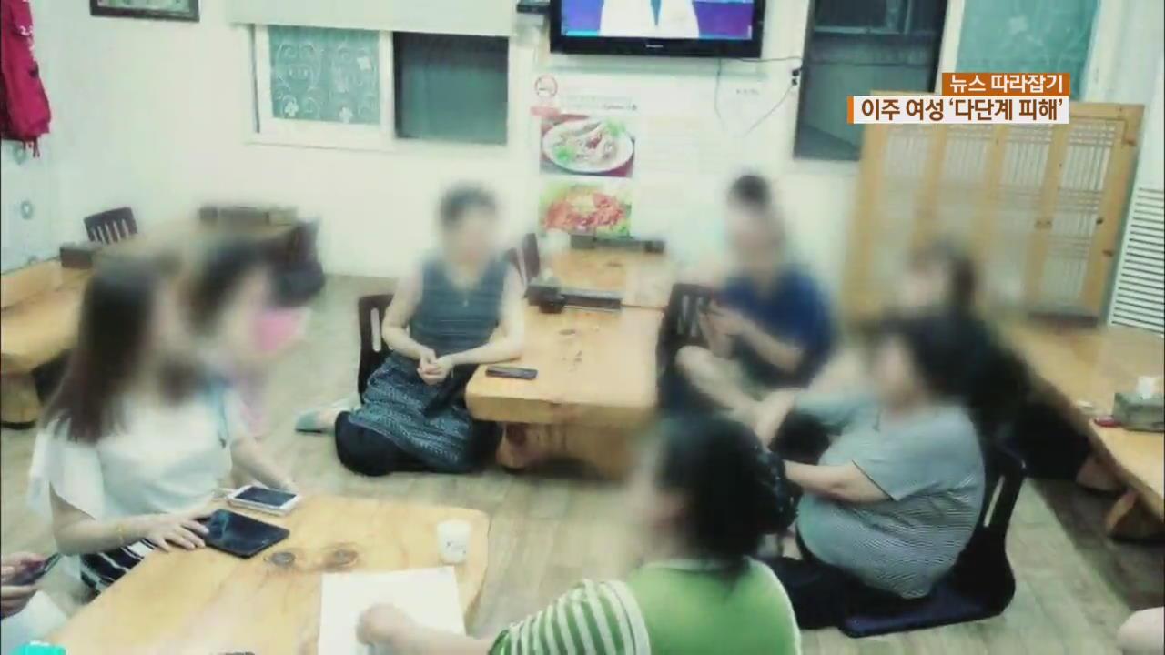 [뉴스 따라잡기] 중국인 이주 여성 노린 대규모 '다단계 사기'