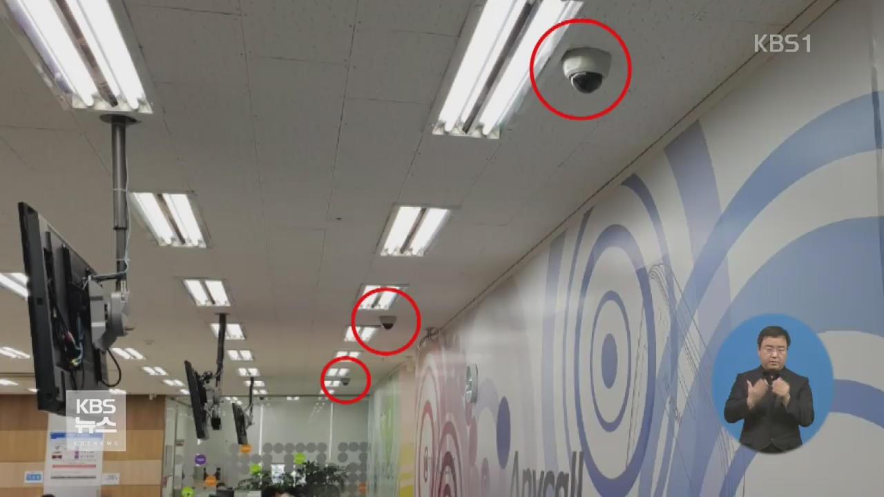 """""""삼성전자서비스, 협력업체 CCTV로 노조 감시"""""""