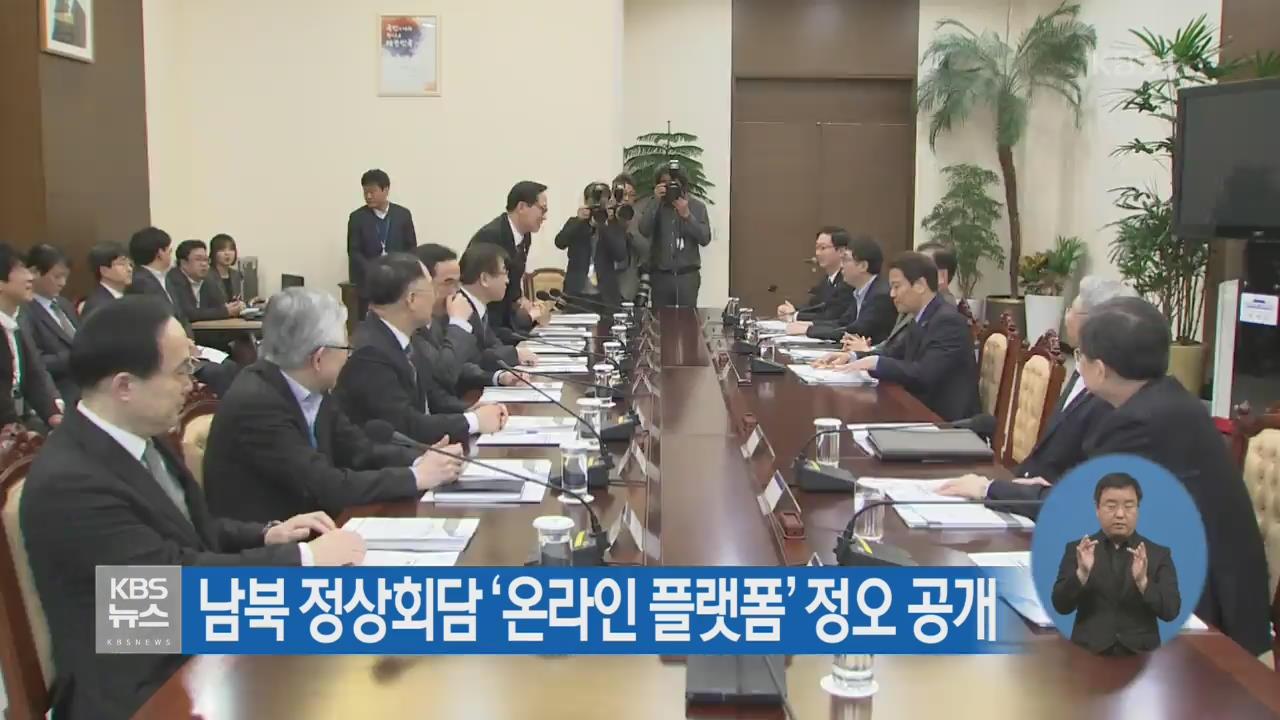 남북 정상회담 '온라인 플랫폼' 정오 공개