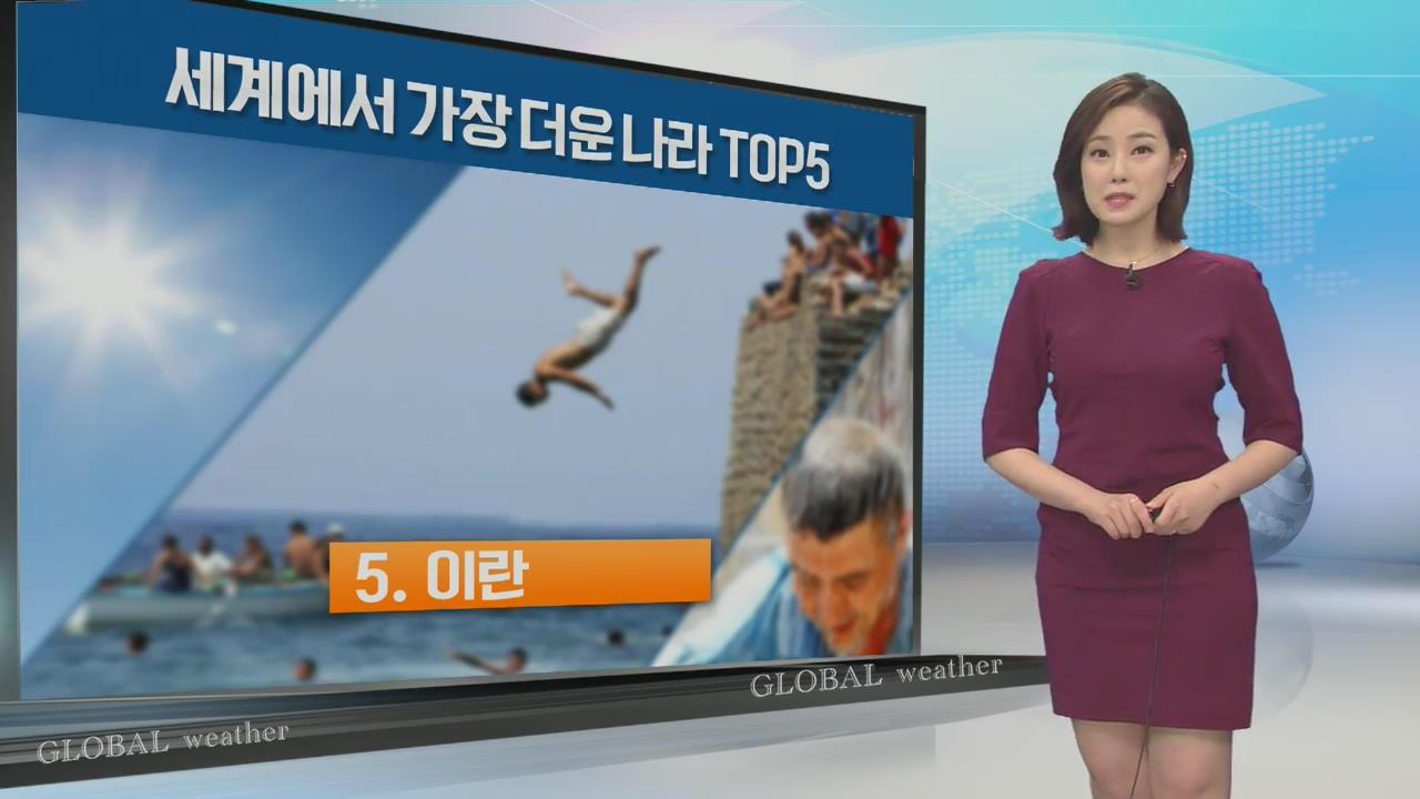 [지구촌 날씨] 세계에서 가장 더운 나라 TOP 5