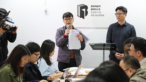 """진상조사위 """"문체부 예술정책기능 분리해 독립기관에 넘겨야"""""""