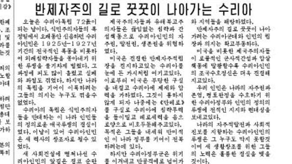 """北 신문, 美 공습받은 시리아에 """"지지와 연대"""""""