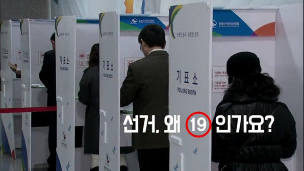 """[취재후] """"투표하기엔 부족한 당신""""…헌재 결정문서 '청소년 차별'을 읽다"""