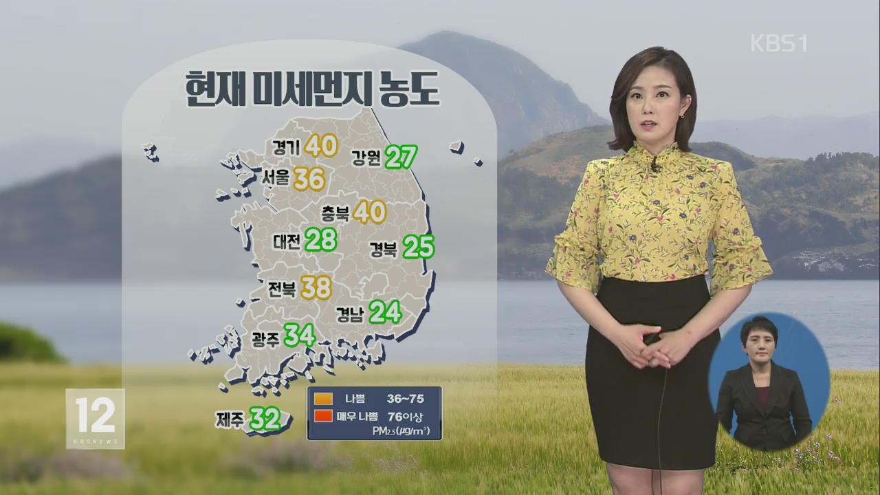 [날씨] 전국 곳곳 미세먼지 '나쁨'…퇴근길 마스크 필수
