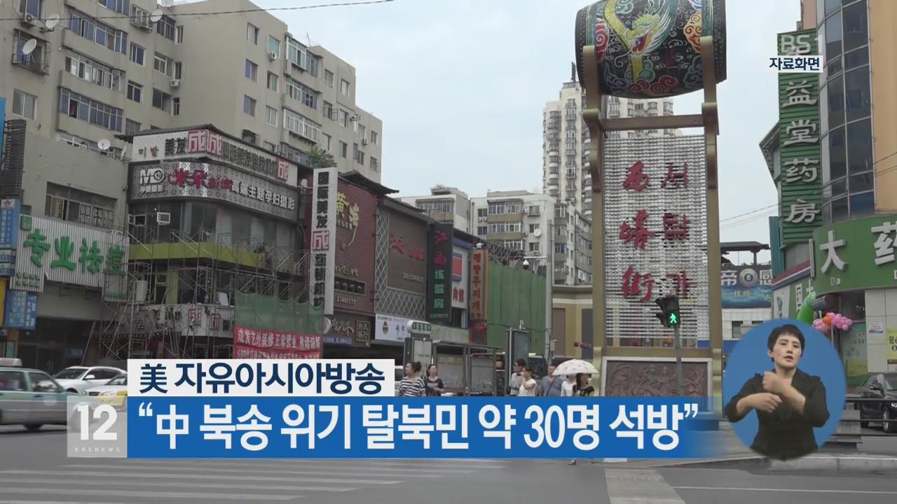 """美 자유아시아방송 """"中 북송 위기 탈북민 약 30명 석방"""""""