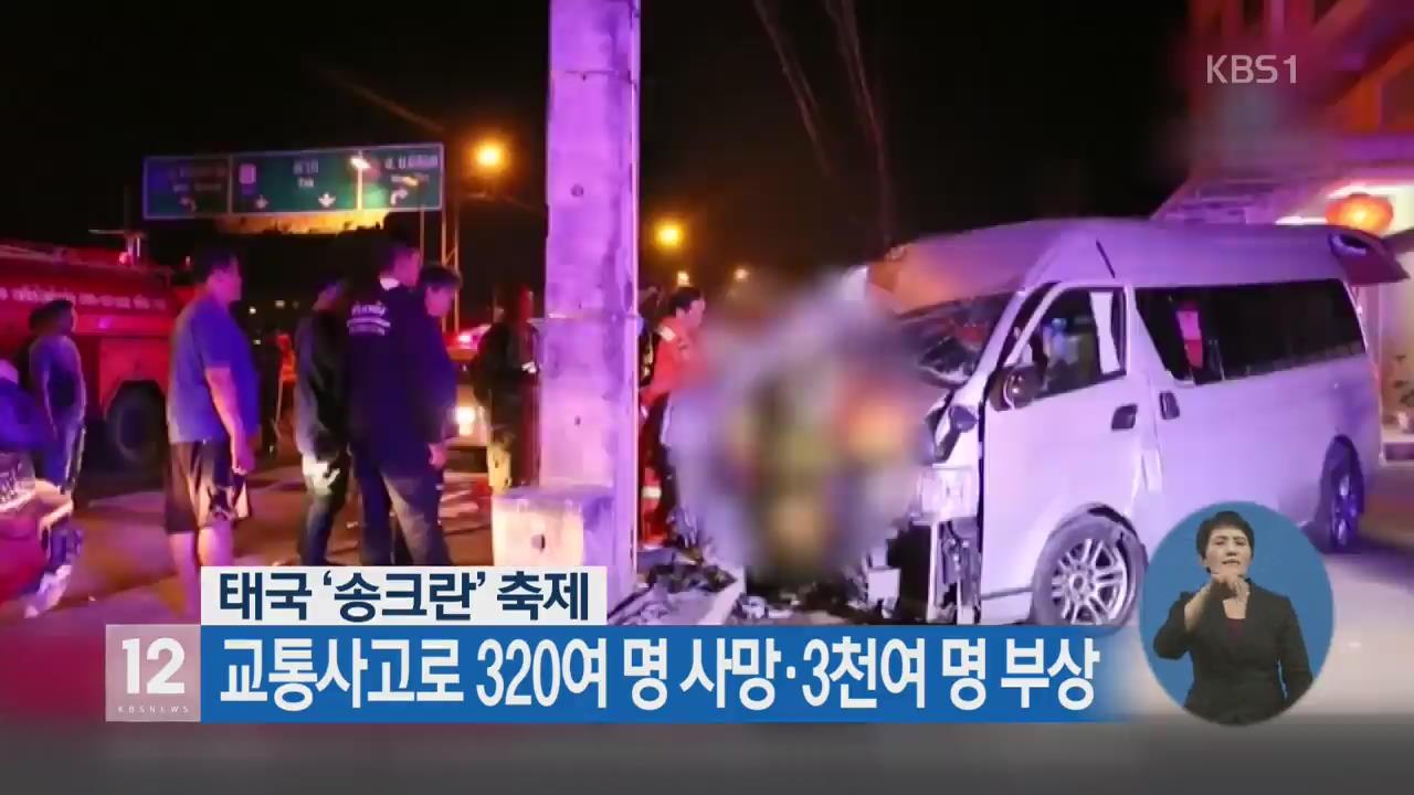 태국 '송크란' 축제 교통사고로 320여 명 사망·3천여 명 부상