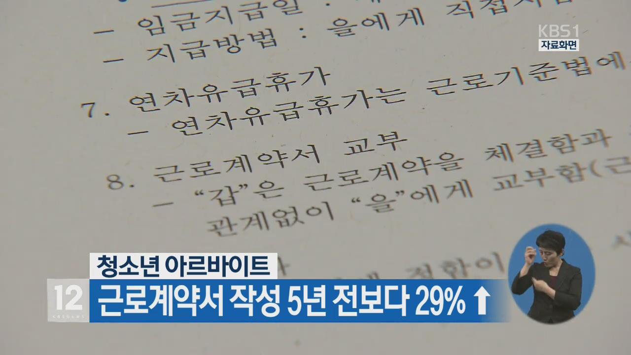청소년 아르바이트 근로계약서 작성 5년 전보다 29% ↑