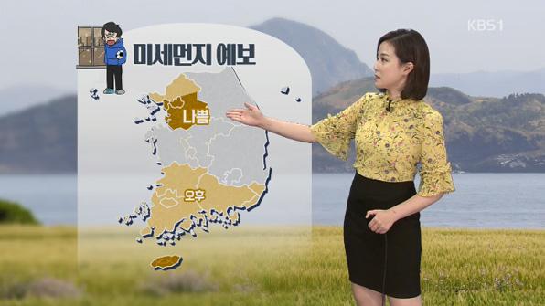 [날씨] 전국 곳곳 미세먼지 '나쁨'…호흡기 건강 유의