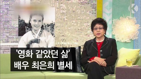 [라인뉴스] '영화 같은 삶' 최은희 별세…가족장으로 치러져