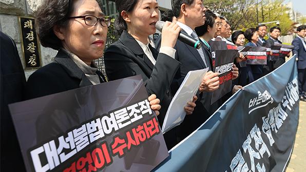 바른미래당 대검 방문…'드루킹 댓글사건' 철저수사 촉구