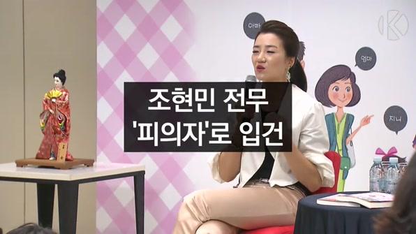 [라인뉴스] 조현민 '출국정지' 신청…불법 등기이사도 조사