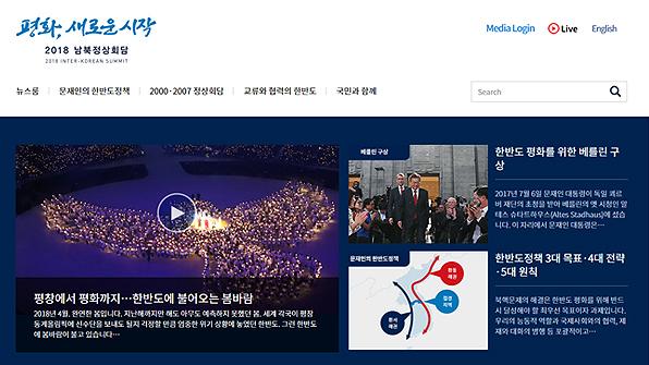 靑, 2018 남북정상회담 온라인 플랫폼 개통