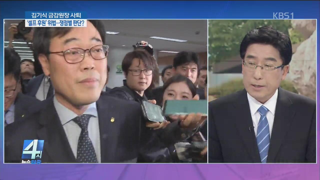 김기식 금감원장 결국 사퇴…'드루킹' 파문 확산?