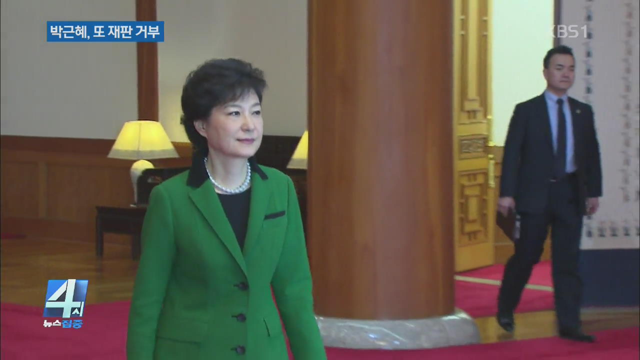 박근혜, '공천 개입 혐의' 첫 재판도 불출석