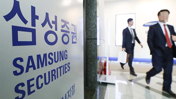 삼성증권, 모든 임직원 온라인 주식거래 금지