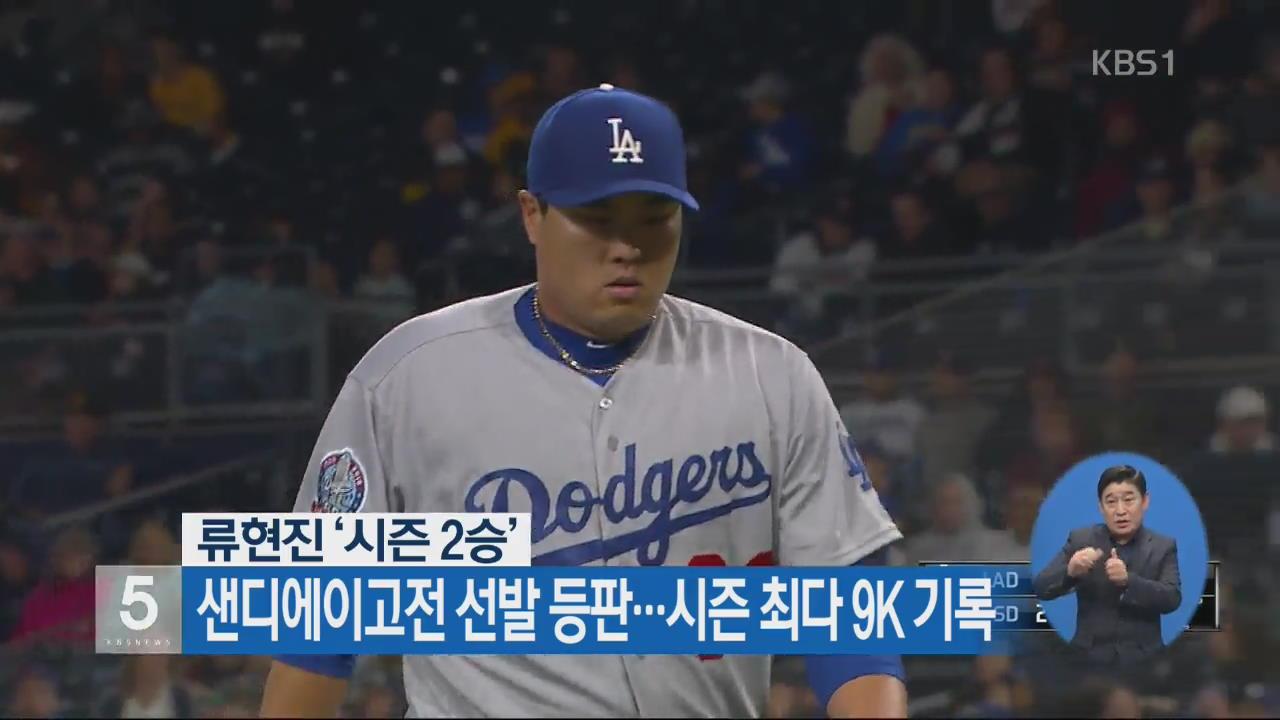 류현진 '시즌 2승', SD전 선발 등판…시즌 최다 9K 기록
