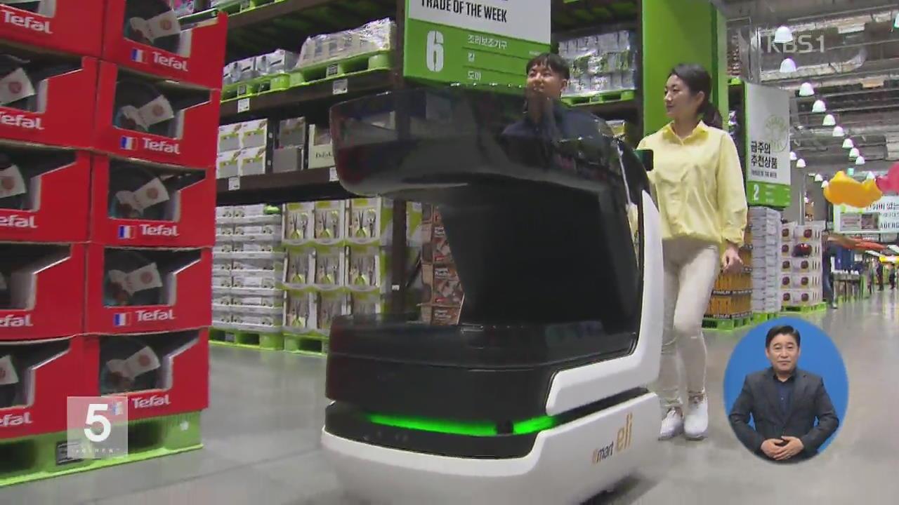 고객 따라가는카트…쇼핑도 '인공지능' 시대