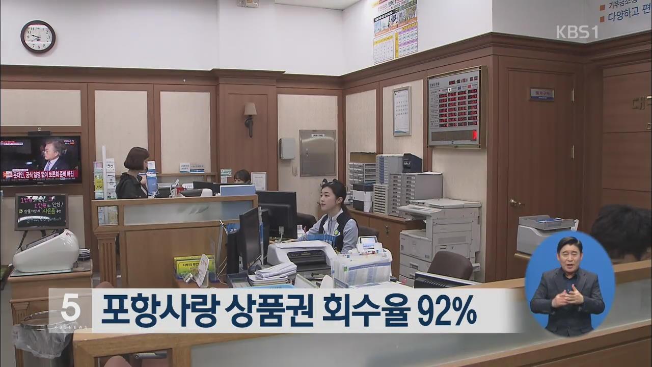 포항사랑 상품권 회수율 92%