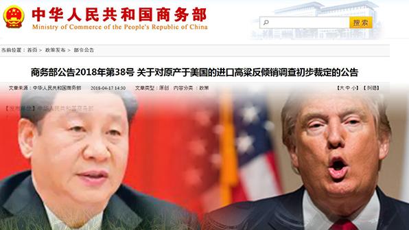 중국, ZTE 제재에 반격…미국산 수수에 반덤핑 예비 판정